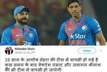 नेहरा की टीम इंडिया में हुई शानदार वापसी, श्रीनाथ और सहवाग के भी है संकेत
