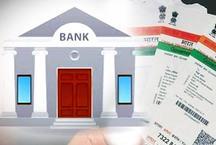 अगर आपके बैंक अकाउंट में होंगी ये तीन चीजें, नहीं पड़ेगी आधार लिंक की जरूरत