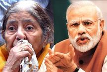 गुजरात दंगा: पीएम मोदी के खिलाफ जकिया जाफरी की अर्जी खारिज
