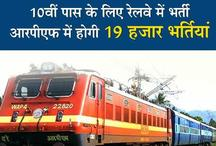 रेलवे ने 10वीं पास के लिए निकाली बंपर भर्ती
