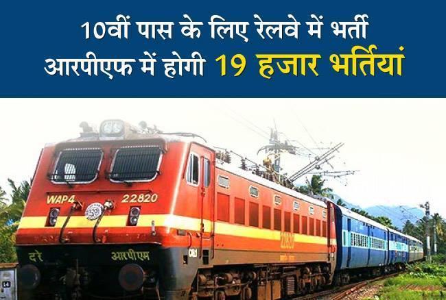 रेलवे में निकली बंपर भर्ती, सैलरी मिलेगी 20 हजार तक