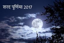 शरद पूर्णिमा 2017 : अमृत वाली खीर खानी हो तो करें ये काम