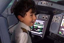 Video: 6 साल के बच्चे ने उड़ाया हवाई जहाज, वीडियो वायरल