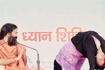 मुस्लिम महिला योग टीचर के बचाव में उतरे योग गुरु बाबा रामदेव, कहा- योग को धर्म से ना जोड़ें