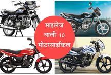 80kmpl से भी ज्यादा माइलेज वाली 10 मोटरसाइकिल