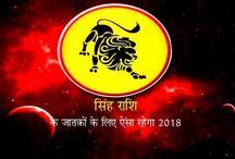'सिंह' राशि वाले जातकों के लिए ऐसा रहेगा साल 2018, बन सकते हैं करोड़पति