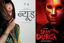 अब 'सेक्सी दुर्गा' और 'न्यूड' फिल्मों पर लगा बैन