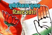 यूपी निकाय चुनाव: बीजेपी और कांग्रेस के इन 5 नेताओं पर है दांव, होगा बड़ा बदलाव