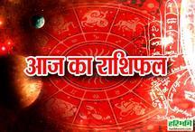 3 जनवरी राशिफल: जानिए क्या शुभ और अशुभ होगा, राशि के अनुसार ये है शुभ रंग और अंक