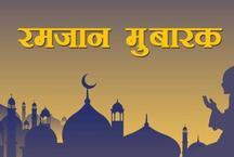 रमजान का पवित्र महीना शुरू, पहला रोजा आज