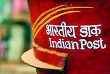 INDIA POST:  8वीं पास के लिए जॉब, सैलरी शानदार