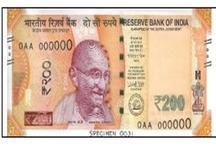 आपके बटुए में कल से आ जाएगा  200 रुपए का नोट