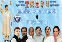 BJP के खिलाफ पोस्टर में एक साथ नजर आए मायावती-अखिलेश, BSP ने बताया फर्जी