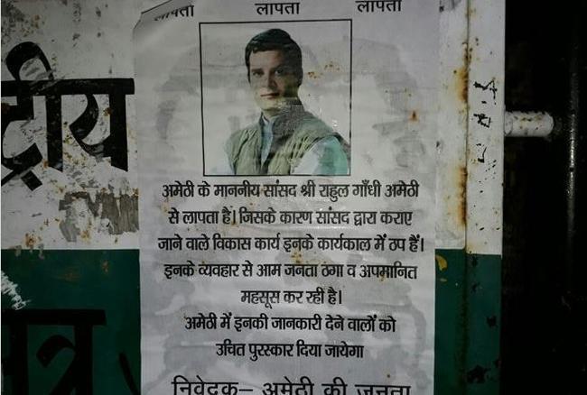 राहुल के गढ़ में लगे उनके ही लापता के पोस्टर, जानकारी देने वाले को मिलेगा इनाम