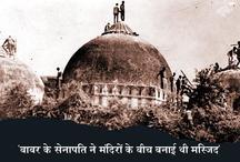 बाबर के सेनापति ने मंदिरों के बीच बनाई थी मस्जिद