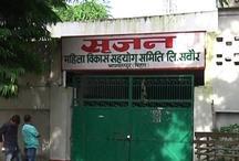 सृजन घोटाले में गृह मंत्रालय ने दिए CBI जांच के आदेश, 14 पर एफआईआर