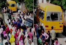 गाजियाबाद: स्कूल से लौट बच्ची को बस ने कुचला, मौके पर हुई मौत
