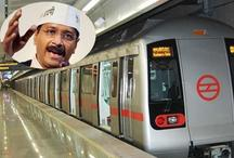 दिल्ली मेट्रो के किराए को अब ऐसे रोकेगी केजरीवाल सरकार