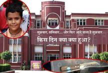रयान स्कूल केसः ये रही प्रद्युम्न की मौत के बाद के 7 दिनों की रिपोर्ट, ऐसे काम करता है भारत का प्रशासन
