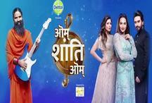 स्वामी रामदेव का 'ओम शांति ओम' से टेलीविजन पर नया अवतार, जानिए कैसा होगा ये शो