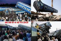 एक महीने में तीसरा रेल हादसा, जानिए तीन साल में कब-कब हुए 10 बड़े रेल हादसे