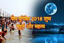 पौष पूर्णिमा 2018: इस शुभ मुहूर्त में करें स्नान-पूजा, जन्म-जन्मांतर के पापों से मिलेगी मुक्ति