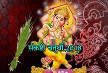संकष्टी चतुर्थी 2018: इस विधि के करें भगवान गणेश को प्रसन्न, साल भर घर-परिवार रहेगा खुशहाल