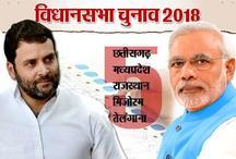 विधानसभा चुनाव 2018 की तारीखों का ऐलान, 11 दिसंबर को आएंगे नतीजें
