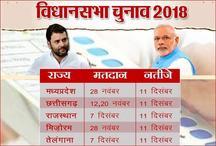 विधानसभा चुनाव 2018: 12 नवंबर से मोदी-राहुल की अग्नि परीक्षा शुरू- 11 दिसंबर को आएंगे नतीजे