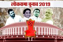 2019 का आम चुनाव भी इन्हीं बिन्दुओं पर तय होगा!