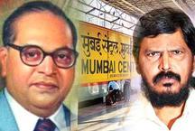 केंद्रीय मंत्री अठावले ने 'मुंबई सेंट्रल' का नाम 'बाबा साहेब अंबेडकर' स्टेशन करने की मांग की