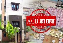 बेंगलुरु: दो सरकारी अधिकारियों के घर ACB का छापा, करोड़ों की संपत्ति और कार जब्त