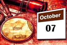 7 अक्टूबर का इतिहासः जानें क्या खास हुआ था आज के दिन