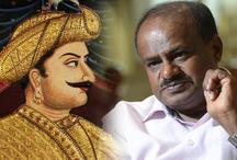 टीपू जयंती में शामिल नहीं होंगे CM कुमारस्वामी, बताई ये वजह- कई इलाकों में धारा 144 लागू
