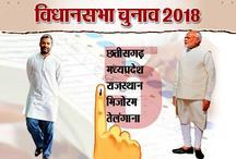 विश्लेषण विधानसभा चुनाव 2018 / पांच राज्यों के नतीजों से क्या बदलेगा देश में..?