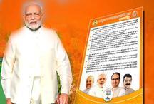 MP Election: भाजपा के दृष्टि पत्र की 10 बड़ी बातें
