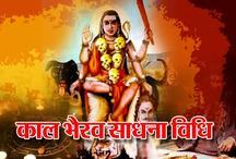 काल भैरव जयंति पर इस विधि से करें भैरव की पूजा, मंत्र जाप से पूरी होगी मनोकामना