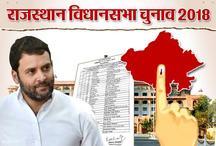 राजस्थान चुनाव के लिए कांग्रेस ने जारी की 32 उम्मीदवारों की दूसरी सूची