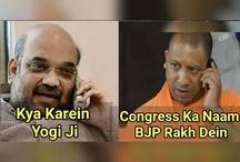 Assembly Election Result / बीजेपी की हार पर बनी इन तस्वीरों को देखकर आप हंसी नहीं रोक पाएंगे