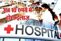 खुशखबरी ! अब 10 रुपये में होगा ईलाज, जानें कैसे उठाएं इस सुविधा का लाभ
