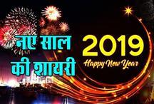 Happy New Year Shayari 2019 : दिलखुश करने वाली टॉप 10 नए साल की शायरी 2019