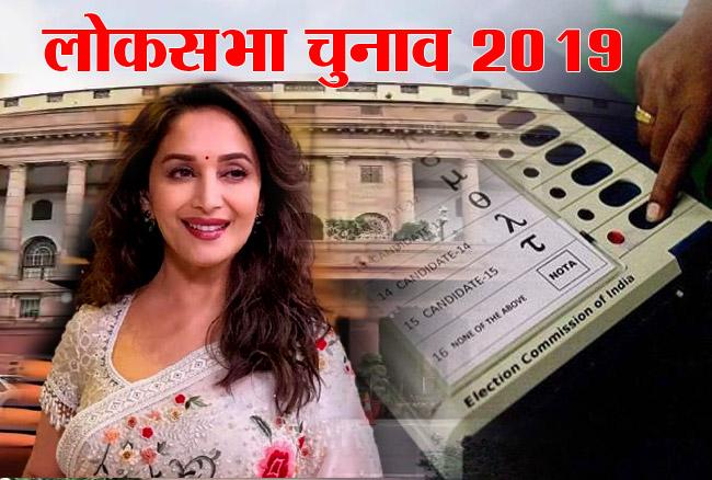 भाजपा माधुरी दीक्षित को लोकसभा चुनाव में महाराष्ट्र के पुणे से लड़ाना चाहती है !