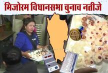 Mizoram Live / पूर्ण बहुमत के साथ मिजोरम में जीती मिजो नेशनल फ्रंट