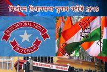 Mizoram Election Result / मिजोरम मे कांग्रेस का ये प्रत्याशी सिर्फ 3 वोटों से हार गया