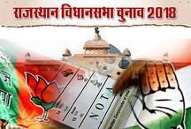 मध्य प्रदेश नतीजे / 'नोटा' ने बिगाड़ा नेताओं का खेल
