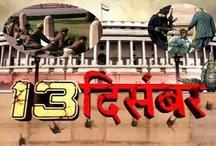 संसद हमले की 17वीं बरसी / भारत ही नहीं इन देशों की संसद पर भी हुआ आतंकी हमला