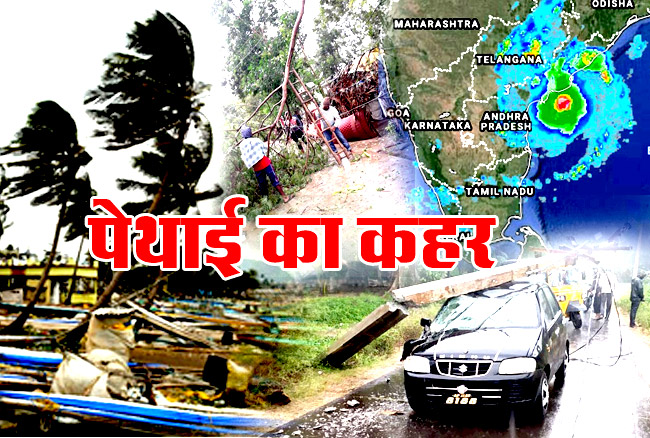 Cyclone Pethai Affected Areas /