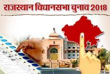 राजस्थान चुनाव / प्रचार थमा, निष्पक्ष एवं शांतिपूर्ण मतदान के लिए चुनाव आयोग ने पूरी की तैयारी