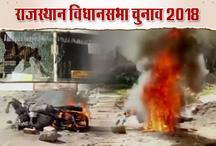 राजस्थान चुनाव 2018 / सीकर में दो गुटों में झड़प के बाद आगजनी, मतदान प्रभावित