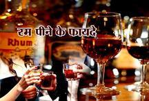 रम पीने के फायदे जान लीजिए आप, कैंसर से लेकर हार्ट अटैक तक का इलाज